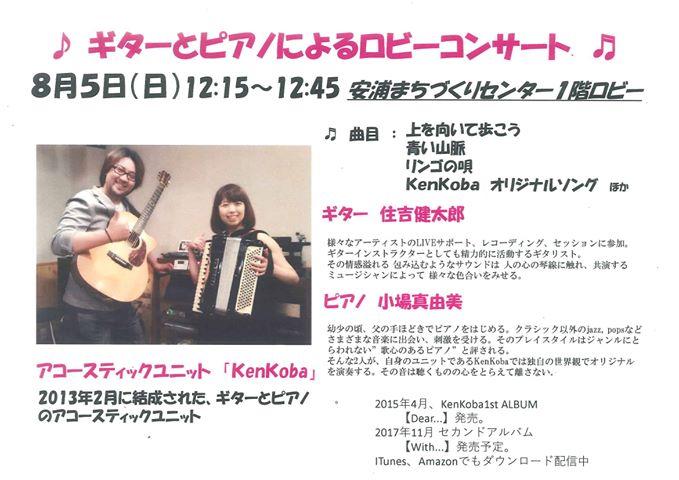 ♪「Kenkoba」ギターとピアノによるロビーコンサート開催♪