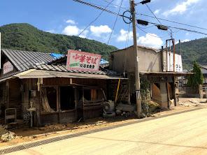 西日本豪雨災害 安浦 呉市 だるま食堂